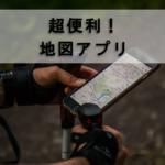 知らなきゃ損!海外でGoogleマップを大活用!
