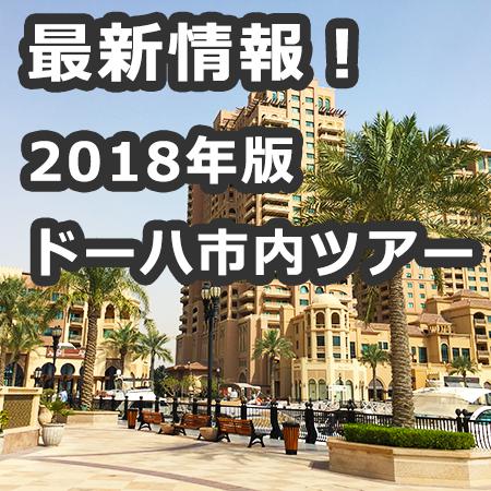 【最新情報】カタール航空の乗り継ぎ無料ツアーが有料に!