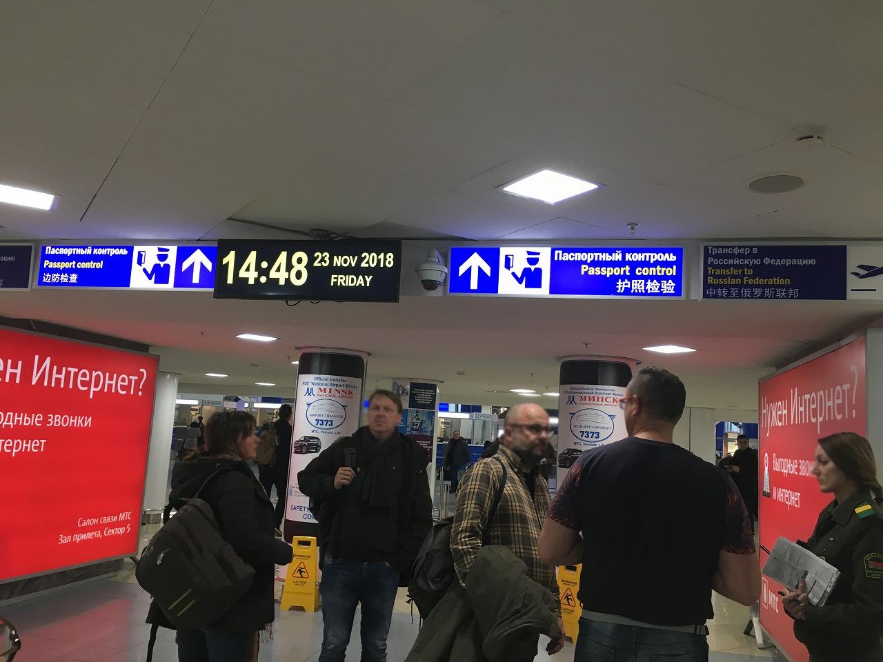 ミンスク空港